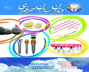 ماهنامه بین المللی دندانسازان حرفه ای- شماره 4