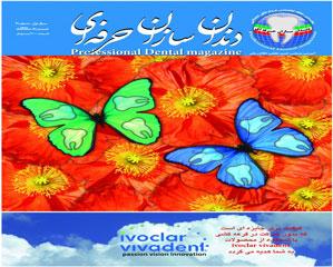 ماهنامه بین المللی دندانسازان حرفه ای- شماره 3