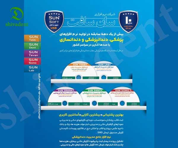 نرم افزار مدیریت مطب- تخفیف ویژه برای مشتریان و مشترکین سایت